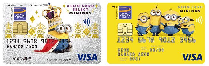 イオンカード ミニオンズは映画が1000円で観れる