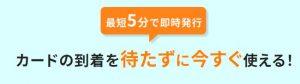 三井住友カードナンバーレスの審査は最短5分で完了