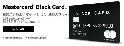 ラグジュアリーカードのブラックカードが年収450万で作れた話